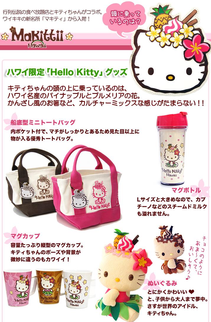 kitty_edm_01.jpg