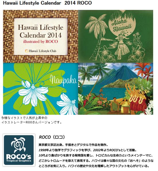 ハワイ・ライフスタイル・カレンダー2014年(ROCOさん)