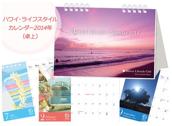 ハワイ・ライフスタイル・カレンダー2014年(卓上)