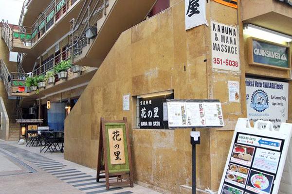 HananosatoMatome1.jpg