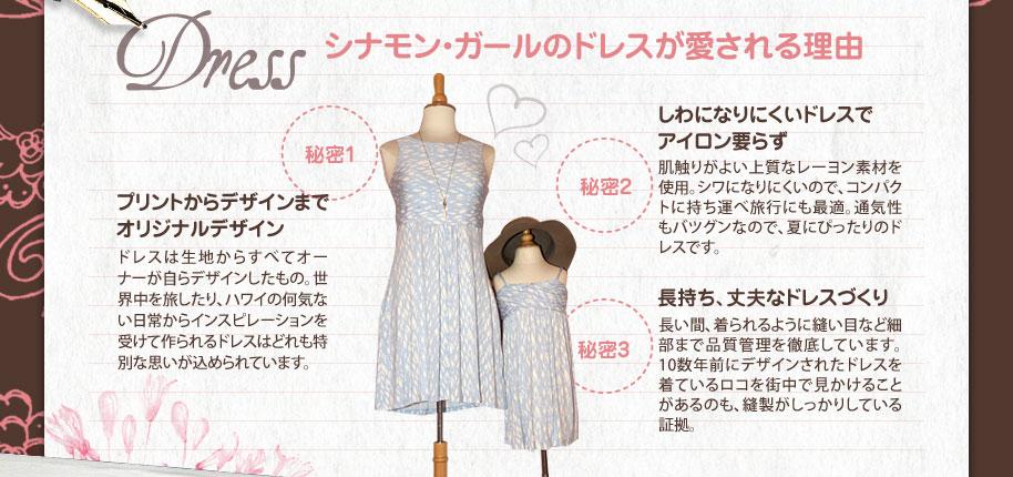 シナモン・ガールのドレスが愛される理由