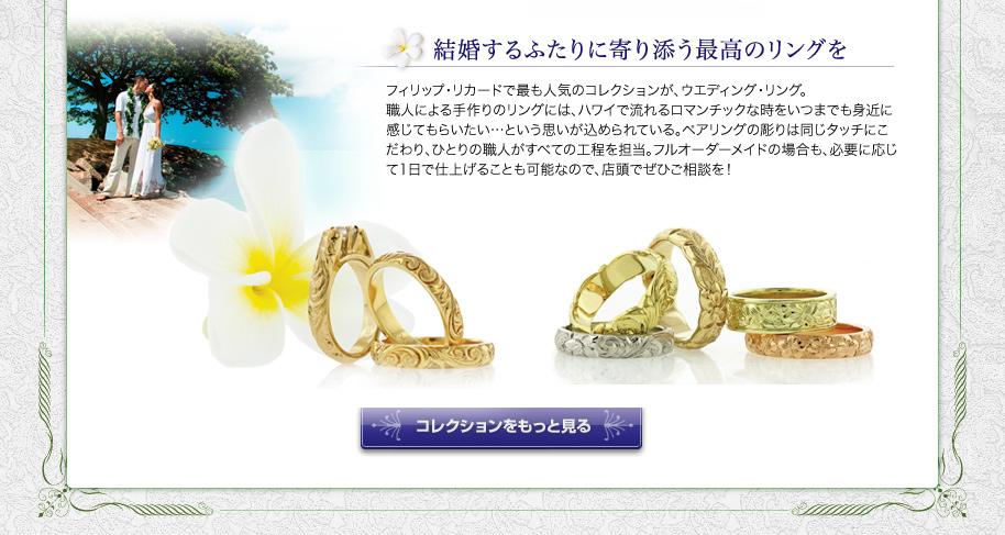 結婚するふたりに寄り添う最高のリングを