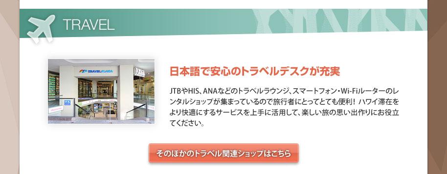 日本語で安心のトラベルデスクが充実