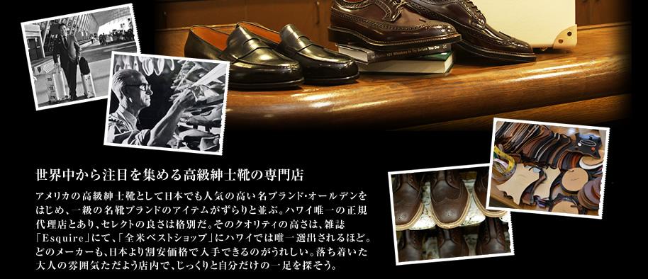 世界中から注目を集める高級紳士靴の専門店