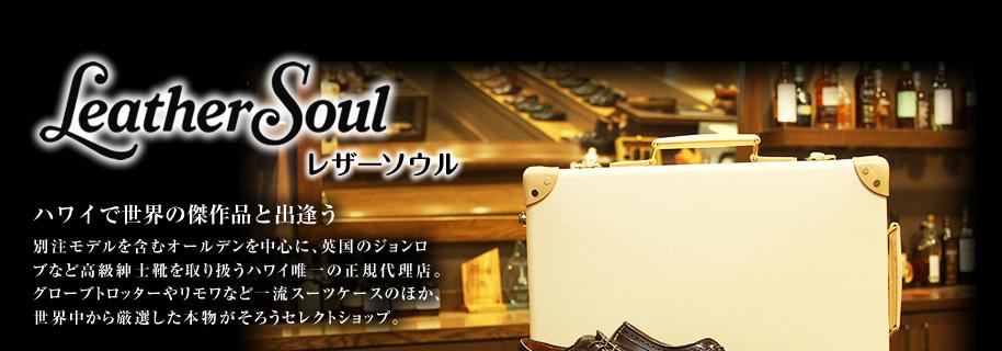 Leather Soul レザーソウル ハワイで世界の傑作品と出逢う