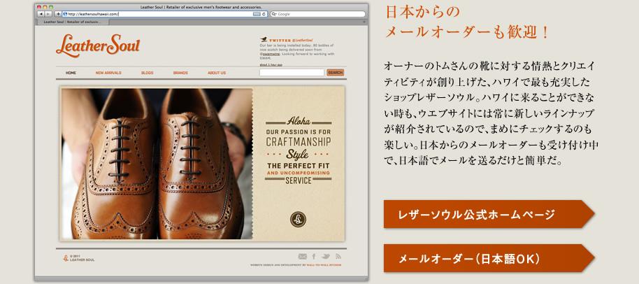 日本からのメールオーダーも歓迎! レザーソウル公式ホームページ メールオーダー(日本語OK)