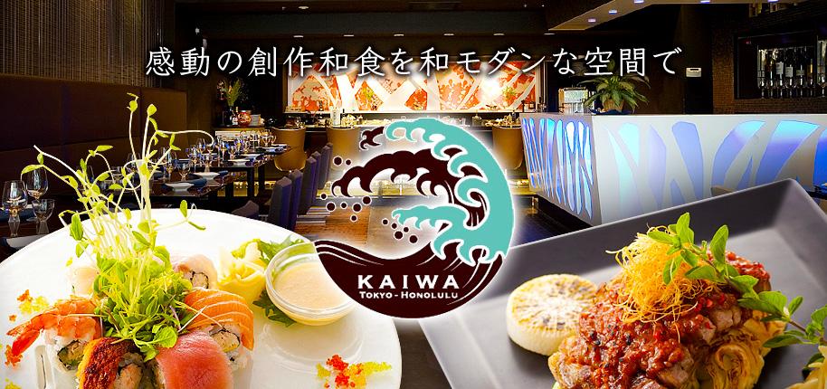 感動の創作和食を和モダンな空間で KAIWA