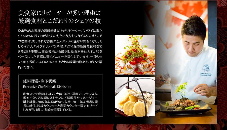美食家にリピーターが多い理由は厳選食材とこだわりのシェフの技