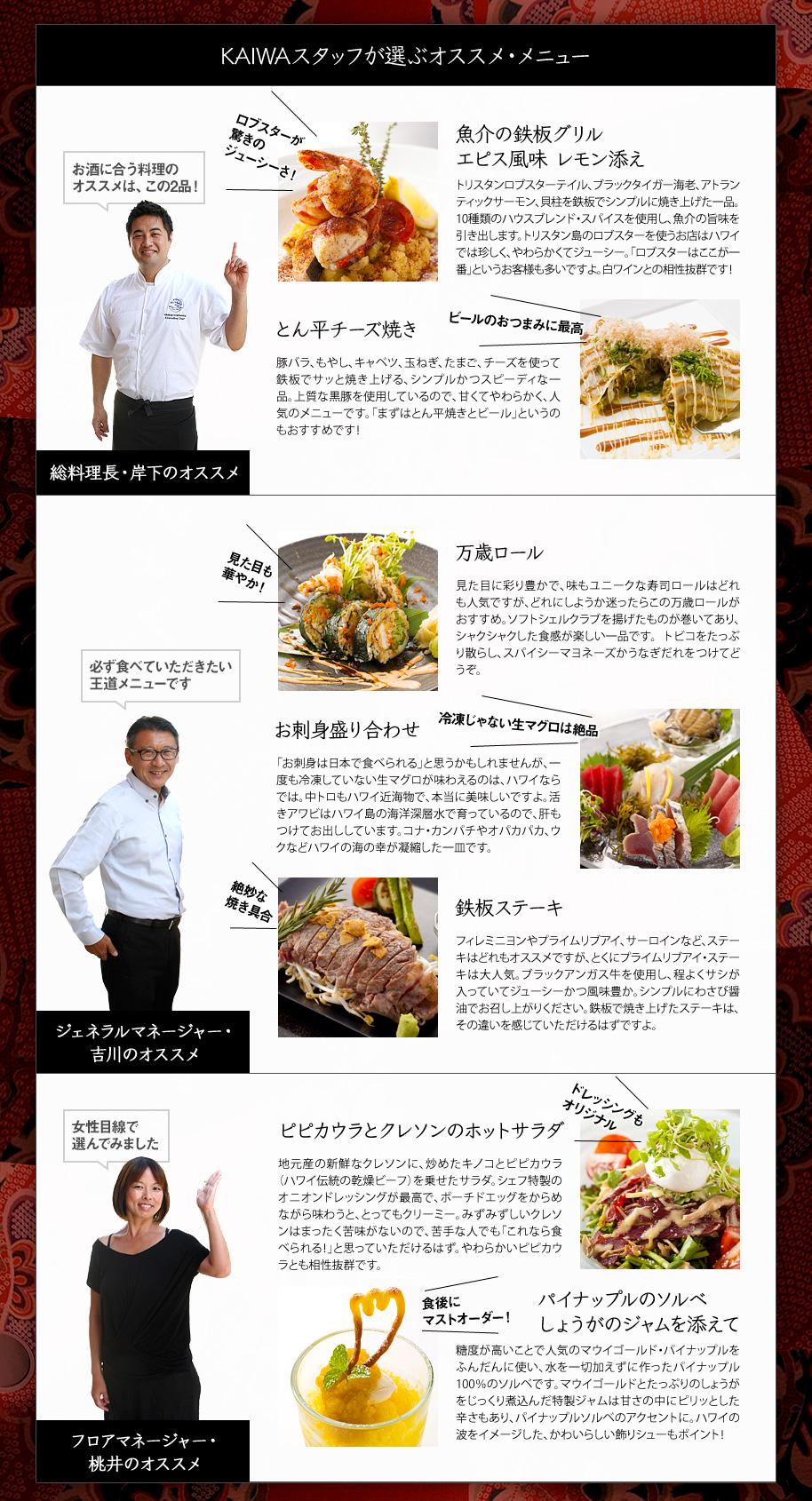 KAIWAスタッフが選ぶオススメ・メニュー