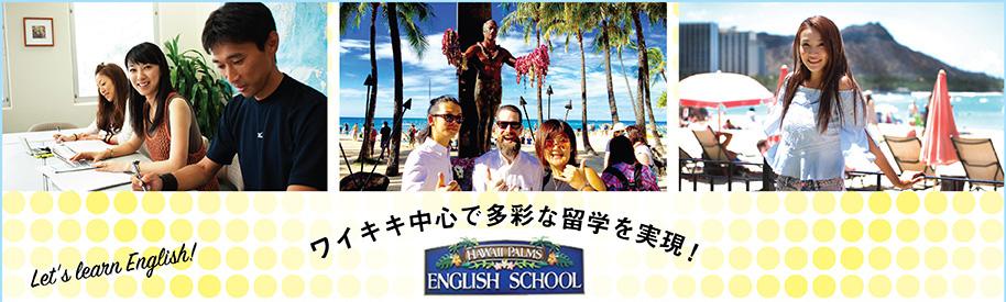キッズからシニアまで歓迎 英会話を身につけハワイを満喫!