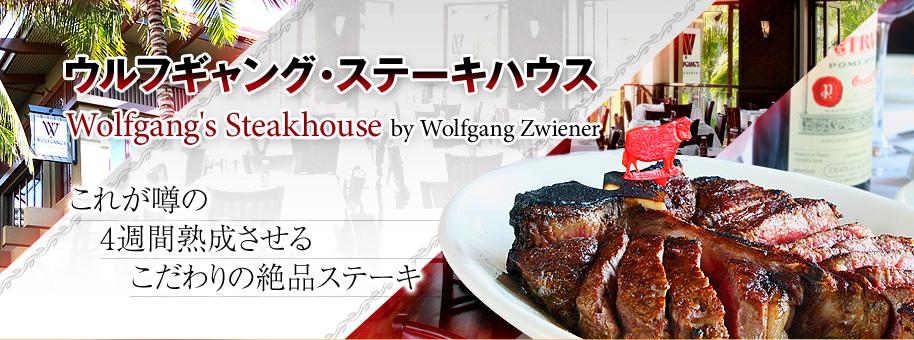ウルフギャング・ステーキハウス これが噂の4週間熟成させるこだわりの絶品ステーキ