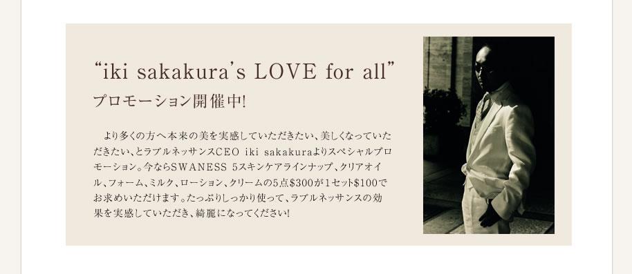 「iki sakakura's LOVE for all」 プロモーション開催中!