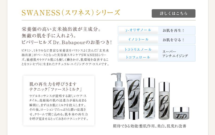 SWANESS(スワネス)シリーズ