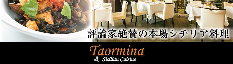 ワイキキ中心にあるスタイリッシュな空間で味わう評論家絶賛の本場シチリア料理