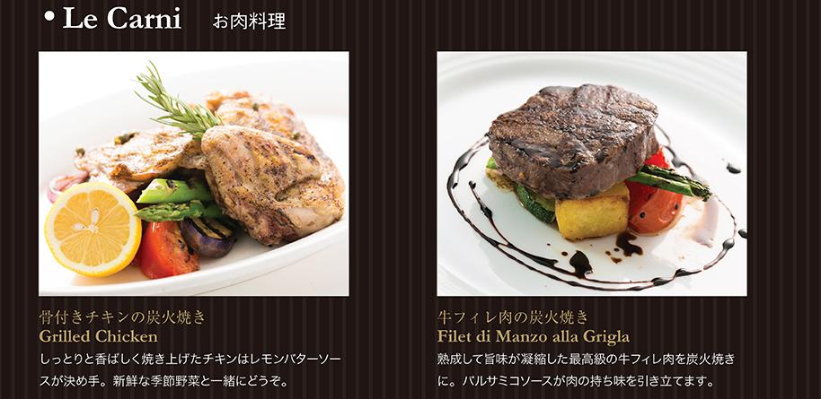 Le Carni お肉料理