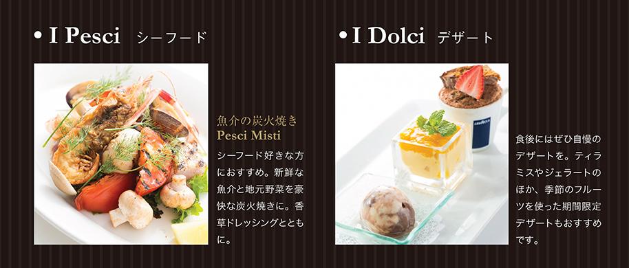 I Pesci シーフード/I Dolci デザート