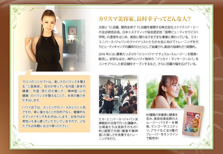 カリスマ美容家、長村幸子ってどんな人?