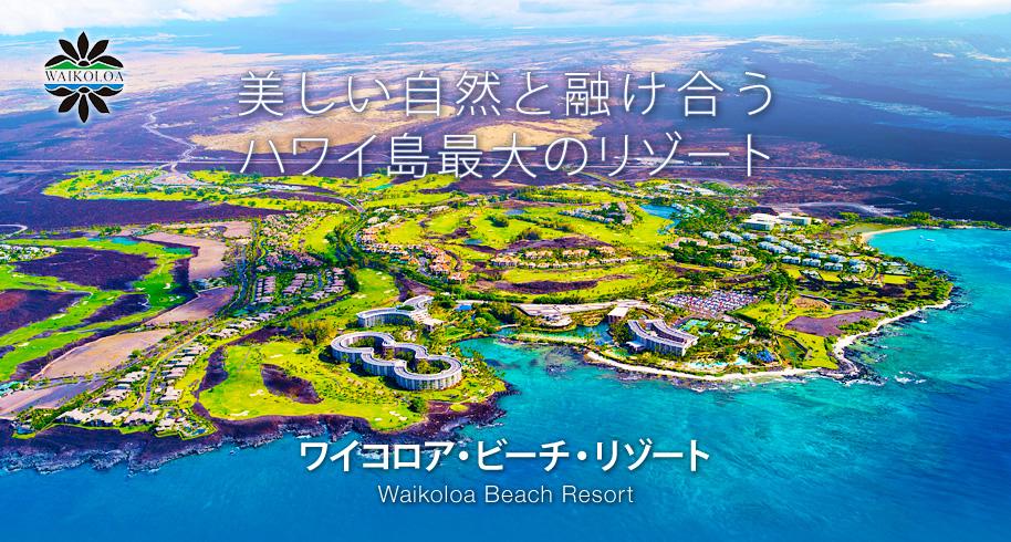 美しい自然と融け合うハワイ島最大のリゾート ワイコロア・ビーチ・リゾート