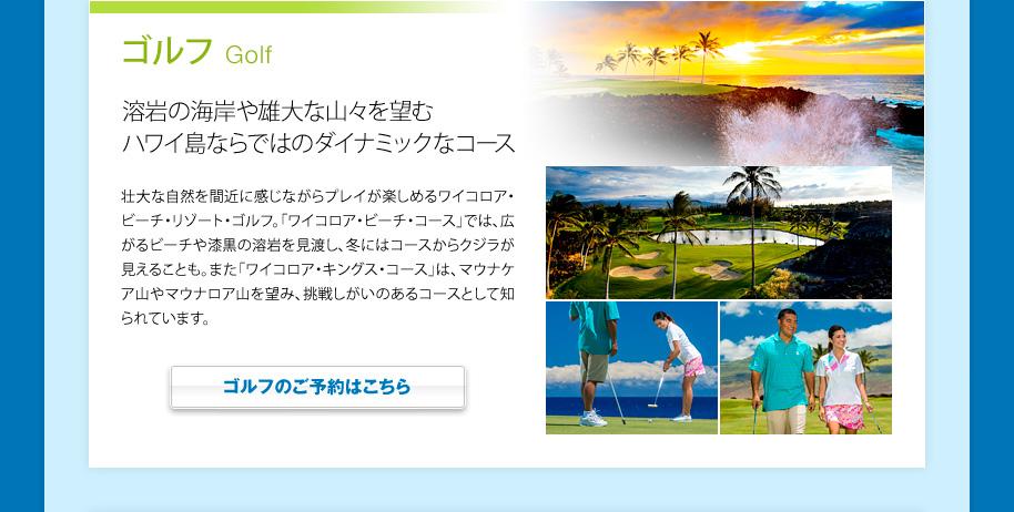 ゴルフ 溶岩の海岸や雄大な山々を望むハワイ島ならではのダイナミックなコース