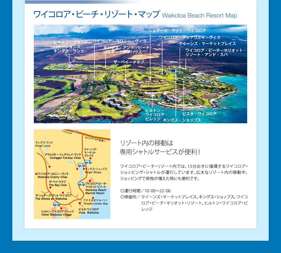 ワイコロア・ビーチ・リゾート・マップ