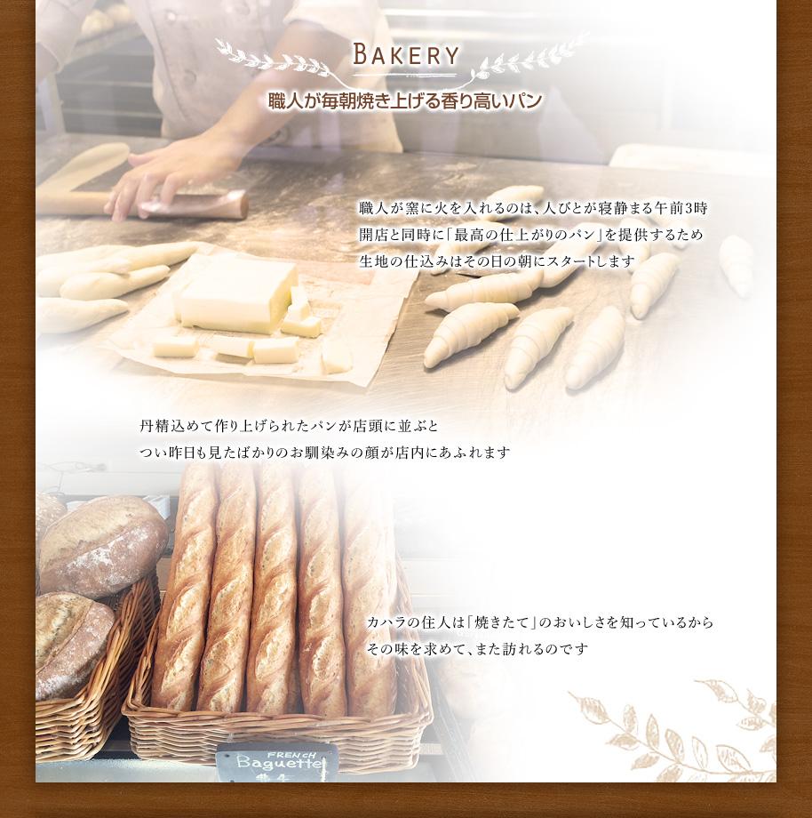 職人が毎朝焼き上げる香り高いパン