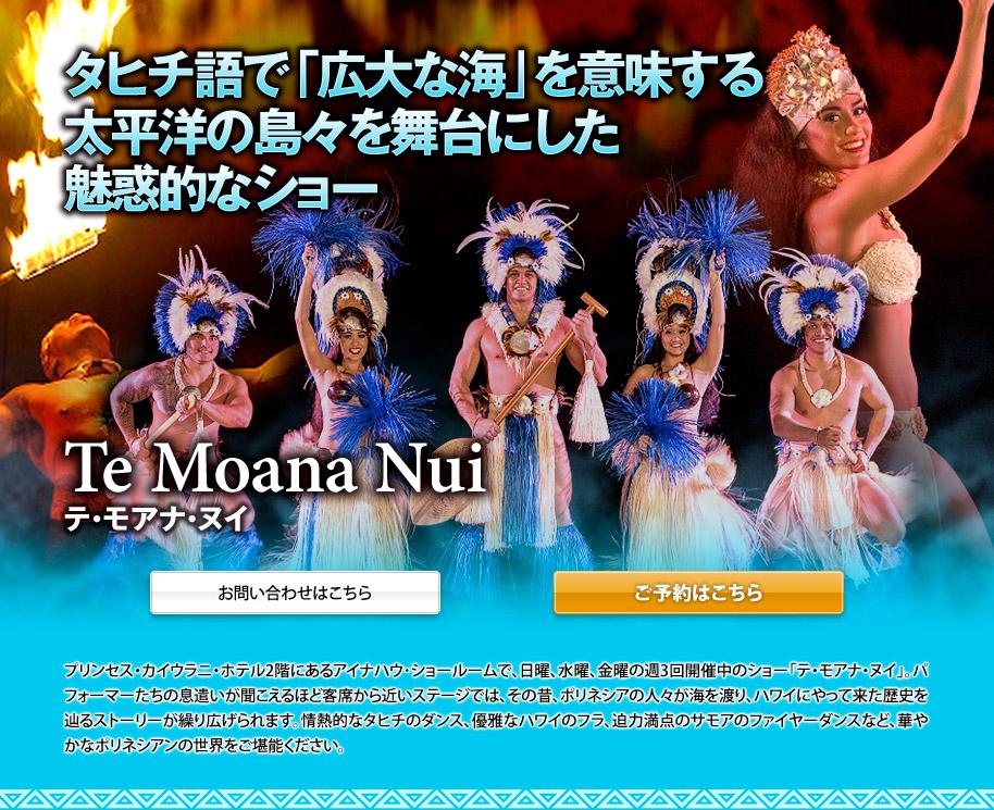 タヒチ語で「広大な海」を意味する太平洋の島々を舞台にした魅惑的なショー テ・モアナ・ヌイ