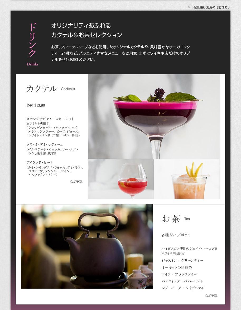 ドリンク オリジナリティあふれるカクテル&お茶セレクション