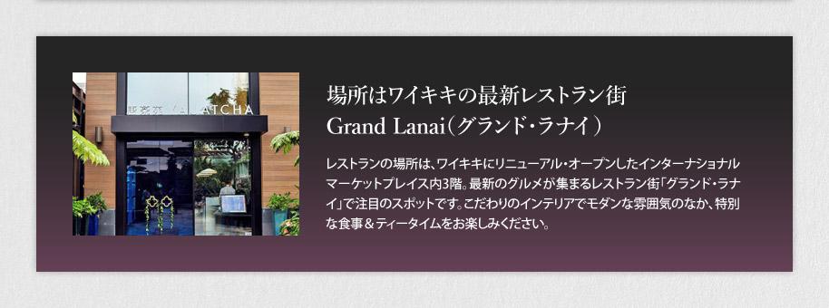 場所はワイキキの最新レストラン街Grand Lanai(グランド・ラナイ)