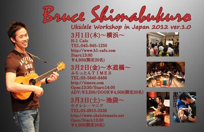 webJapanTourWorkshop400.jpg