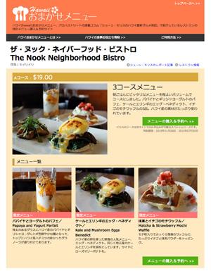 Omakase_nook.jpg