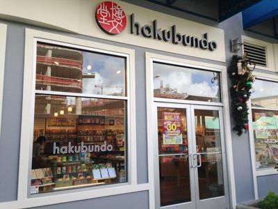 Hakubundo4.jpg