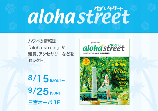 aloha_sannomiya_poster_b3_2_600.jpg