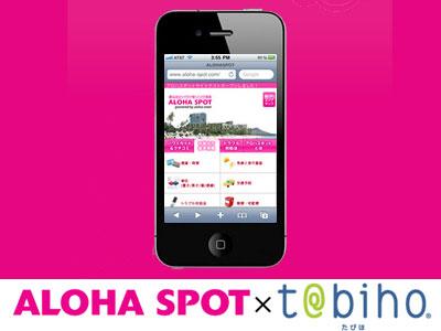 AlohaSpot.jpg