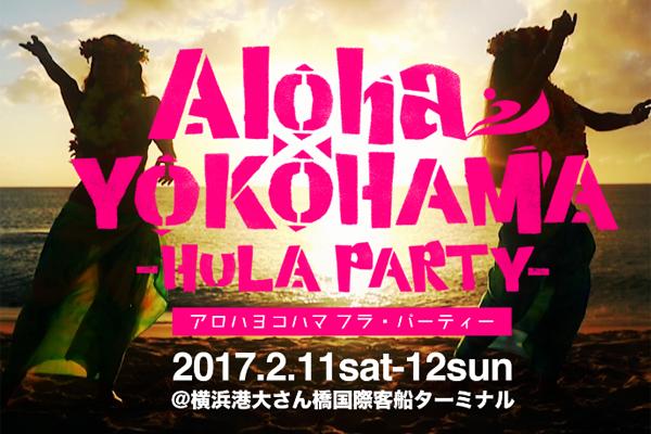 AlohaYokohama1710.jpg