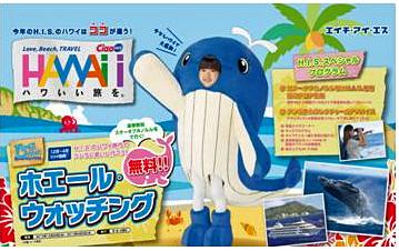 HIS_whale400.jpg