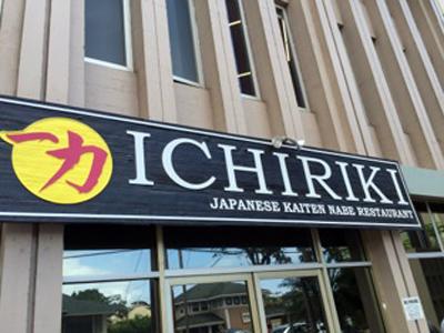 IchirikiKaimuki2.jpg