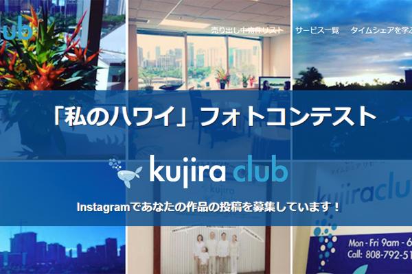 KujiraOct163.jpg