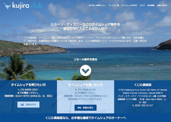 Kujirahomepagetop.jpg