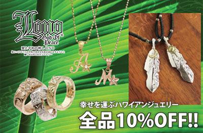 Lono_discount.jpg
