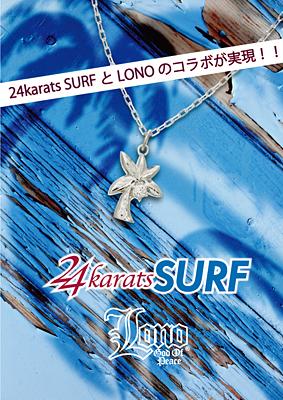 Lonox24k_AlohaStreet_400.jpg