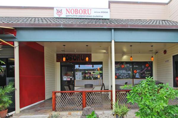 NoboruFeb172.jpg