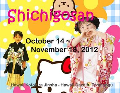 Shichigosan2012.jpg