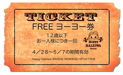 free yoyo-Japanese_400.jpg