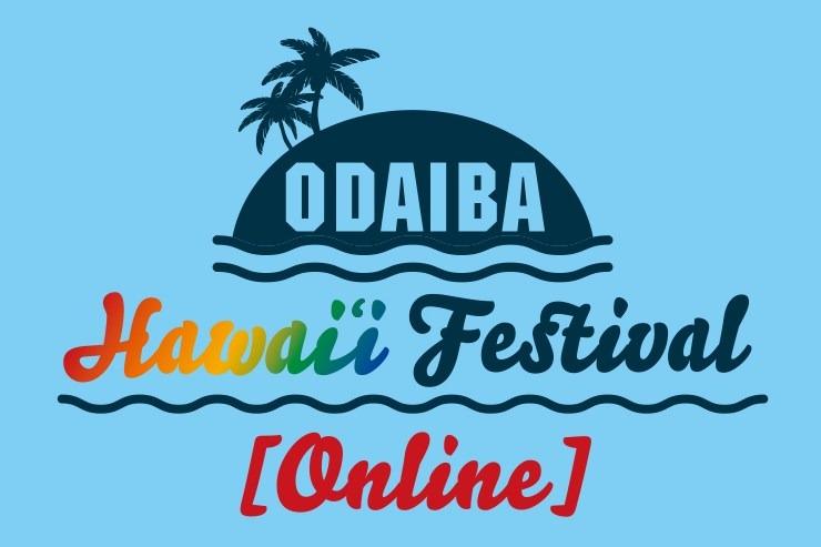 GW最大級のハワイアンイベントをオンラインで楽しもう