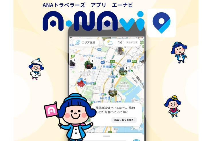 「オンライン添乗員」が旅先案内するアプリ新機能が登場