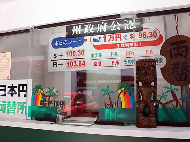 アロハ日本円両替店