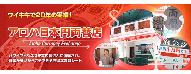 ハワイで長年信頼されているからこそできるお得な為替レート