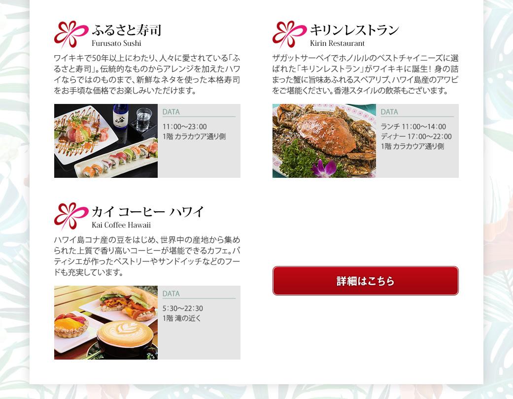 ふるさと寿司 キリンレストラン カイ コーヒー ハワイ