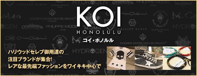 ハワイ限定クルチアーニが手に入るのはコイ・ホノルルだけ!
