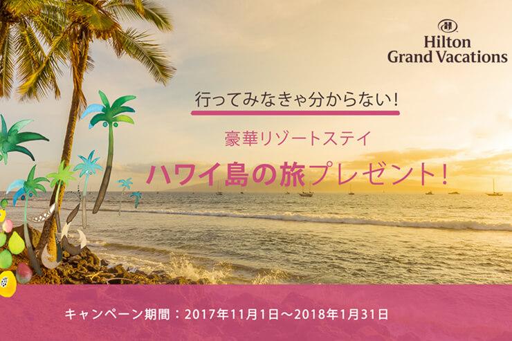 行ってみなきゃ分からない!ハワイ島宿泊プレゼント